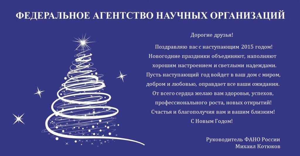 Поздравления с новым годом руководителей организаций